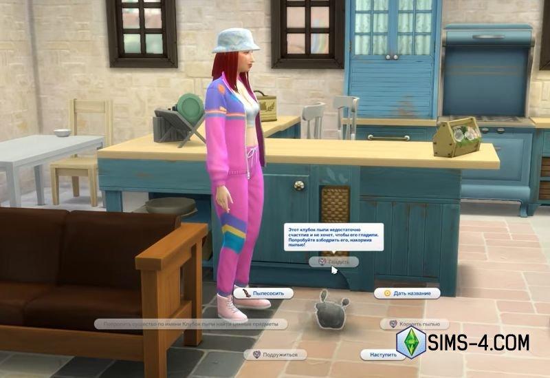 Скачать комплект Симс 4 Ни пылинки: новые пылесосы, клубок пыли и уборка в доме